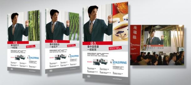 Schleifring Kampagne für China, Messe CIMT, Beijing